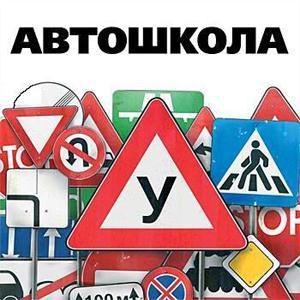 Автошколы Шаранги