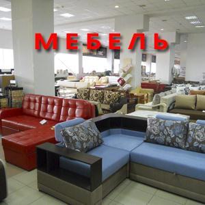 Магазины мебели Шаранги