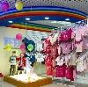 Детские магазины в Шаранге